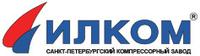 Cанкт-Петербургский компрессорный завод «Илком» (СПКЗ «ИЛКОМ»)