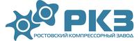 Ростовский компрессорный завод (РКЗ)
