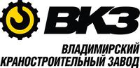 Владимирский краностроительный завод (ВКЗ)
