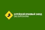 Бурейский крановый завод, ОАО (Бурея-кран)