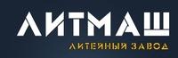 Литейный завод «Литмаш»