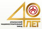 Арзамасский машиностроительный завод, ПАО