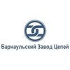 Барнаульский завод цепей (БЗЦ)