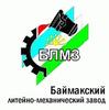 ОАО «Баймакский литейно-механический завод» (ОАО