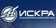«Новосибирский механический завод «Искра», АО