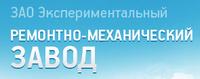 ЗАО «Экспериментальный ремонтно-механический завод» (ЗАО