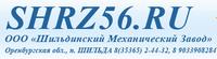 ЗАО «Шильдинский ремонтный завод»