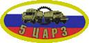 5 Центральный автомобильный ремонтный завод (5 ЦАРЗ)
