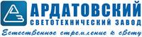 ОАО «Ардатовский светотехнический завод» (ОАО «АСТЗ»)