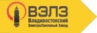 Владивостокский электроламповый завод, ООО (СП ВЭЛЗ)