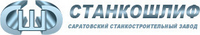 Саратовский станкостроительный завод (ООО Станкошлиф)