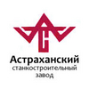 Астраханский станкостроительный завод (АСЗ)