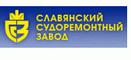"""ПАО """"Славянский судоремонтный завод"""" (ССРЗ)"""