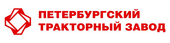АО «Петербургский тракторный завод» (ПТЗ)