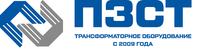 Псковский завод силовых трансформаторов, ООО (ПЗСТ)