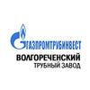 Волгореченский трубный завод (Газпромтрубинвест)