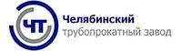 Челябинский трубопрокатный завод (ЧТПЗ)