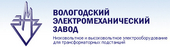 Вологодский электромеханический завод, АО (ВЭМЗ)