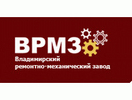 Владимирский ремонтно-механический завод, ОАО (ВРМЗ)