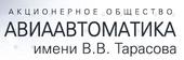 АО «Авиаавтоматика» им. В.В. Тарасова»