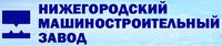 Нижегородский машиностроительный завод, ПАО