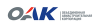 Объединенная авиастроительная корпорация ОАК, ПАО