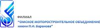 Омское моторостроительное объединение им. П.И. Баранова
