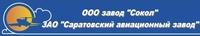 ООО завод «Сокол» ЗАО «САЗ»