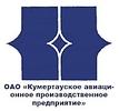 Кумертауское авиационное производственное предприятие, ОАО