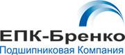 ЕПК-Бренко Подшипниковая Компания, ООО