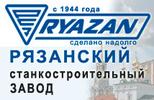 Рязанский Станкозавод