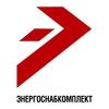 ЭНЕРГОСНАБКОМПЛЕКТ Компания