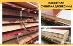 Сушилка для древесины, леса, пиломатериалов