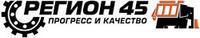 Завод дорожной техники «РЕГИОН 45» ООО