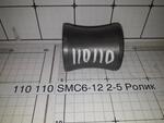 SMC6-12 2-5 Ролик