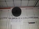 SMC6-12 4-13 Верхний ролик