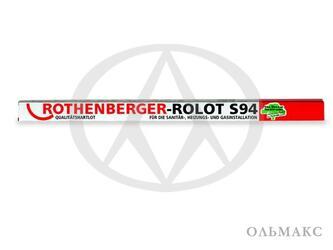 Твердый припой ROTHENBERGER ROLOT S 94 40094 (Ротенбергер Ролот S 94)
