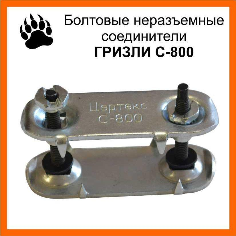 Механические соединители лент