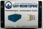 Акселерометр-инклинометр цифровой трехосевой АЦт90