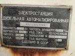 Электростаннция дизельная автоматизированная КАС-500 РАУ4