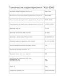 Буровые гидравлические ключи ГКШ-8000 от производителя  арт.24863