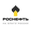 НК «Роснефть»