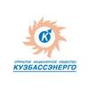 Кузбассэнерго