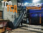 Транспортеры скребковые ТСО, ТСД для котельных