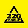 Интернет-холдинг 220 вольт