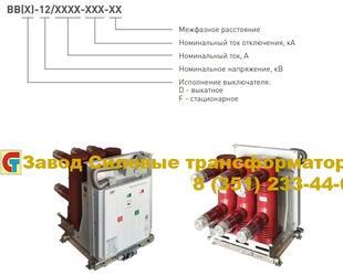 Вакуумный выключатель ВВ-12-10-20/630
