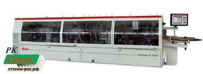 Кромкооблицовочный станок OLIMPIC K800T-E (39)