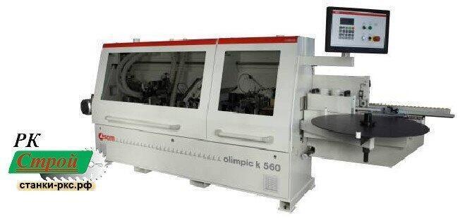 Кромкооблицовочный станок OLIMPIC K560Т-Е