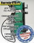 SIGMA2 500 C-V SYNERGIC Migatronic Сварочный полуавтомат