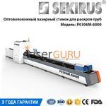 Станок лазерной резки и раскроя труб и профилей SEKIRUS P0306M-6000